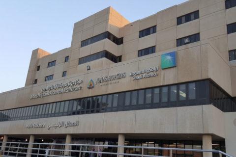 Johns Hopkins Aramco Healthcare – Dhahran