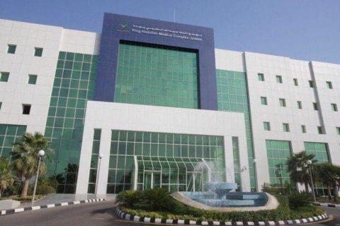 King Abdullah Medical Complex – Jeddah